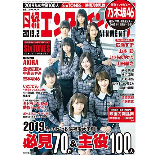 日経エンタテインメント 2019年2月号 表紙画像
