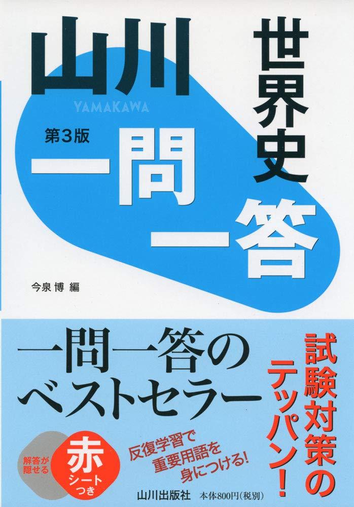 Image of 山川一問一答世界史0