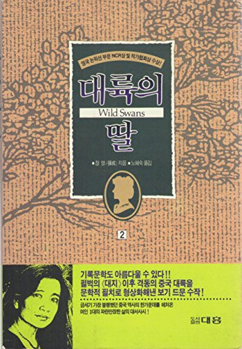 Wild Swans Three Daughters of China (Korean Edition)