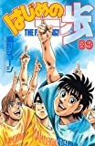 はじめの一歩(89) (講談社コミックス)