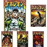 ナポレオン 獅子の時代 コミック 全15巻完結セット (クーポンで+3%ポイント)
