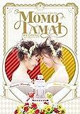 ももたまい婚 LIVE DVD