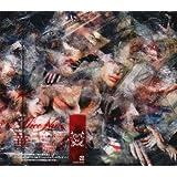 華【hae・ne】(初回限定盤Type-B)(DVD付)