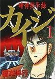 Tobaku Mokushiroku Kaiji 1