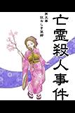 第五幕「狂おしき望郷」 亡霊殺人事件