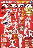 週刊 ベースボール 2014年 5/12号 [雑誌]