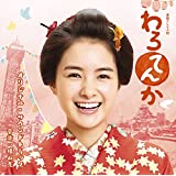 連続テレビ小説「わろてんか」オリジナル・サウンドトラック