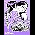 シンデレラになる方法【特別付録付】 シンデレラになる方法/【特別付録】四六時中、恋してる! (エルシーラブブックス)