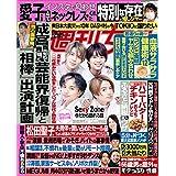 週刊女性 2021年 3/16号