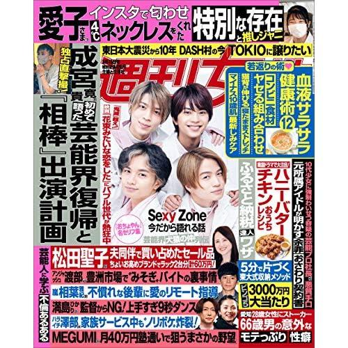 週刊女性 2021年 3/16号 表紙画像