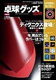 卓球グッズ2019 2019年 07 月号 [雑誌]: 卓球王国 別冊