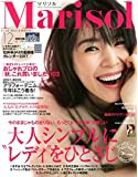 Marisol(マリソル) 2016年 12 月号 [雑誌]