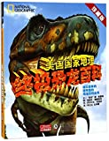 img - for National Geographic Kids Ultimate Dinopedia: The Most Complete Dinosaur Reference Ever (Chinese Edition) book / textbook / text book