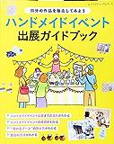 ハンドメイドイベント出展ガイドブック