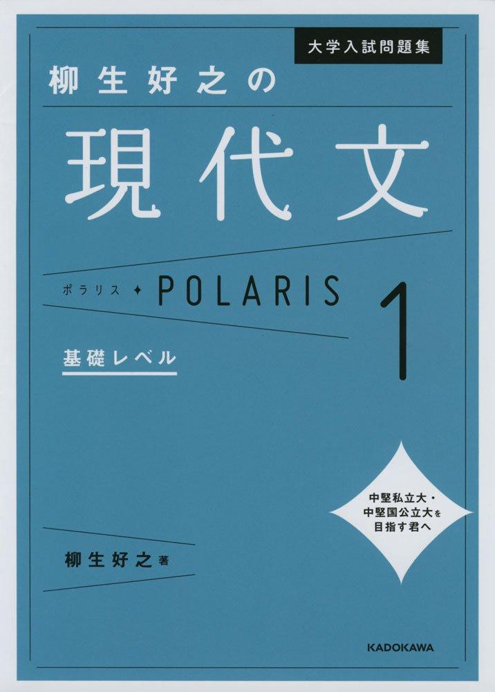 大学入試問題集 柳生好之の現代文ポラリス[1 基礎レベル] | 柳生 好之 |本 | 通販 | Amazon