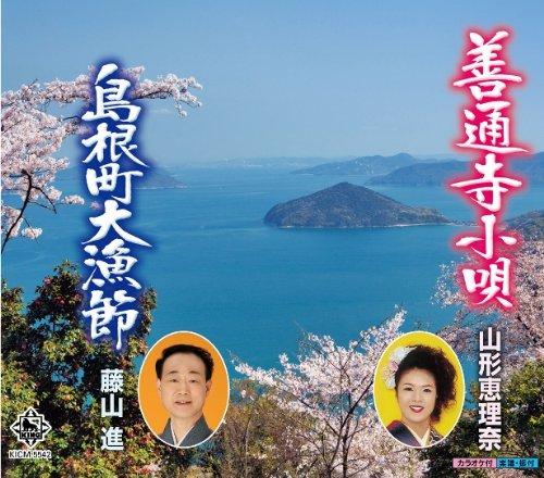 Price comparison product image Susumu Fujiyama / Rina Hui Yamagata - Zentsuuji Kouta / Shimanemachi Tairyou Bushi [Japan CD] KICM-5542