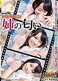 姉の匂い みお 22歳 [DVD]