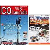 CQ ham radio 2018年 08月号