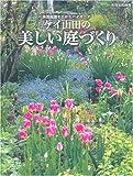 別冊家庭画報 ケイ山田の美しい庭づくり ―英国庭園を広めたパイオニア―