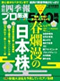 会社四季報プロ500 2018年春号 [雑誌]