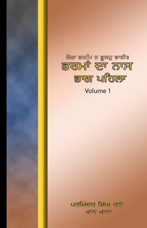 Bharama Da Nass 1 (Bharaman Da Nass 1) (Punjabi Edition) pdf