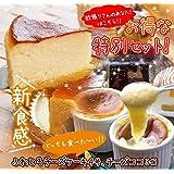 Bon'n'Bon(ボナボン) 大阪スイーツ お試しセット チーズココ×3個(100gx3)・チーズケーキ 4号(270g) ギフトボックス入り