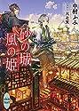 砂の城 風の姫 / 中村ふみの商品画像