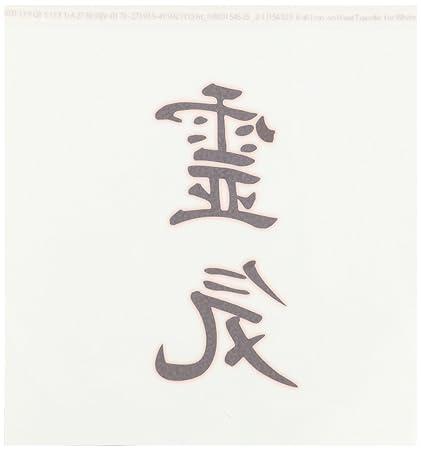 Amazon 3drose Ht1545252 Japanese Kanji Symbol For Reiki