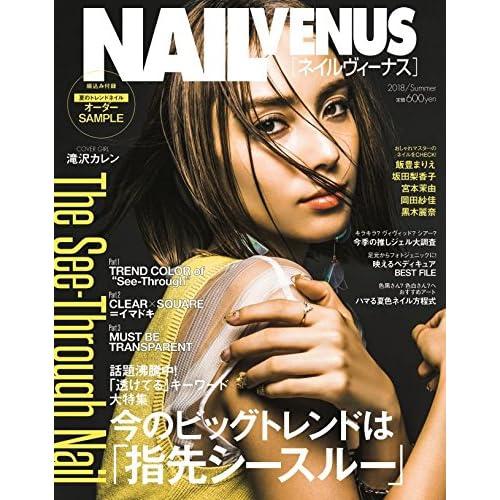 NAIL VENUS 2018年夏号 表紙画像