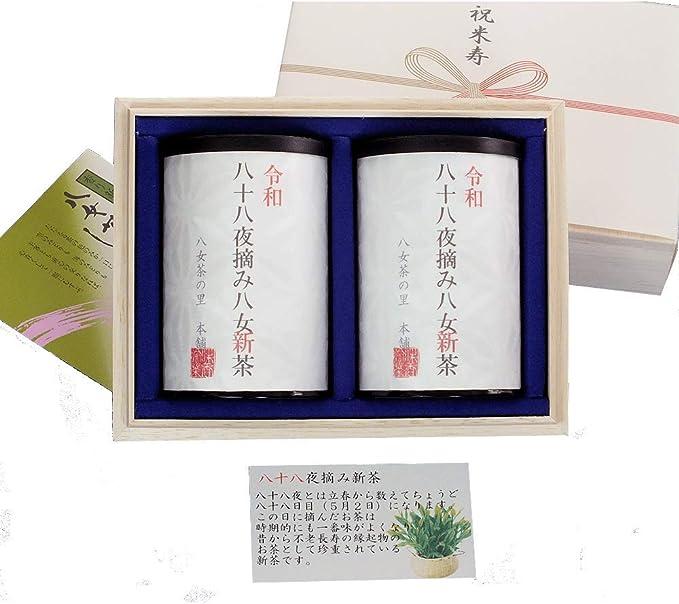 米寿 祝い 専用 ギフト プレゼント 88歳 八十八夜摘み 新茶 お茶 八女茶 高級風呂敷付き HH2-50 八女茶の里