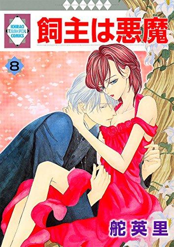 飼主は悪魔(8) (冬水社・いち*ラキコミックス) (いち・ラキ・コミックス)