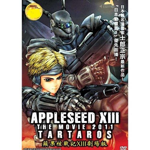 AppleSeed XIII The Movie 2011 : TARTAROS DVD