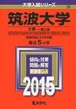 筑波大学(文系-一般入試) (2015年版大学入試シリーズ)