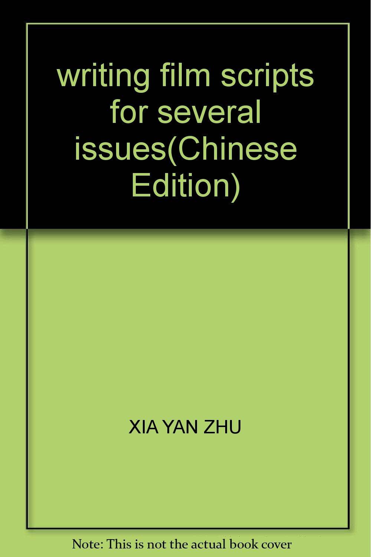 writing film scripts for several issues xia yan zhu 9787309040906