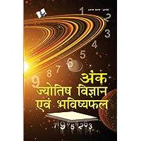 Ank Jyotish Vigyan Yavm Bhavishyafal: Fortune-Telling By Astrology
