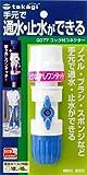 タカギ(takagi) コック付コネクター G077【2年間の安心保証】