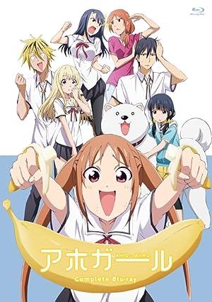 アホガール DVD