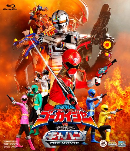 Sci-Fi Live Action - Kaizoku Sentai Gokaiger Vs Space Sheriff Gavan [Japan BD] BSTD-3483
