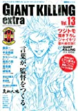 Giant Killing departure football entertainment magazine GIANT KILLING extra Vol.13 (Kodansha MOOK) ISBN: 4063897435 (2013) [Japanese Import]