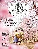 NEXTWEEKEND 2017 Spring&Summer おてんばな野心を、次の週末に叶える本 (別冊家庭画報)