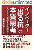 イノベーター「出る杭」の本質思考 ―GAFAを超える発想法―