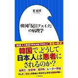 韓国「反日フェイク」の病理学 (小学館新書)