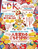 LDK (エル・ディー・ケー) 2017年 02月号 [雑誌]