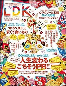 LDK (エル・ディー・ケー) 2017年02月号