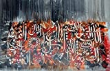 Islamic Wall Art Hand Painted Oil On Canvas Individual Islamic Calligraphy - Asmaul Husna - Unframed