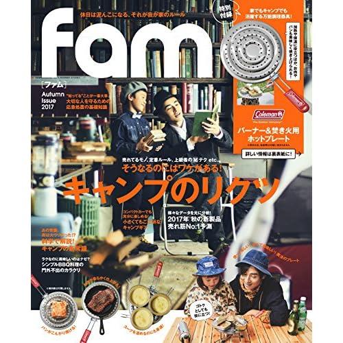 fam 2017年秋号 画像