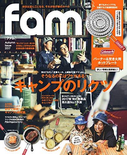 fam 2017年秋号 画像 A