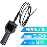 ポータブル内視鏡スコープ5.8Φ3M(接写タイプ) LCPRLX3S ※日本語マニュアル付き  サンコーレアモノショップ