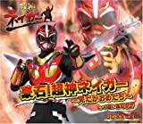 Choujin Neiger: Theme Song by Ichiro Mizuki (2006-06-07)