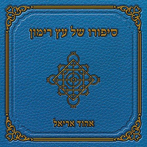 אהוד אריאל - סיפורו של עץ רימון